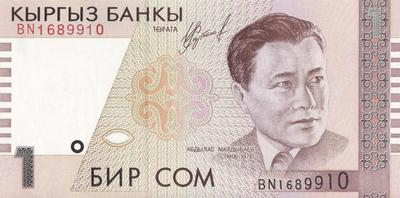 1 сом 1999 Киргизия.