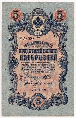 5 рублей 1909 Россия. Подписи: Шипов-Софронов. УА-088
