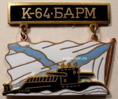 Знак  Подводная лодка К-64 БДРМ.