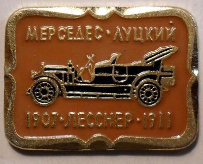 Значок Мерседес-Луцкий. 1907-Лесснер-1911.