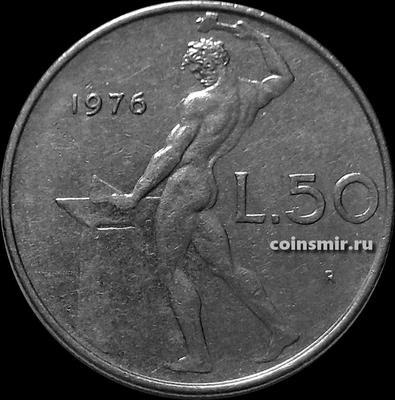 50 лир 1976 Италия. Бог огня Вулкан.