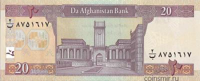 20 афгани 2004 Афганистан.