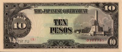 10 песо 1943 Филиппины (Японская оккупация).