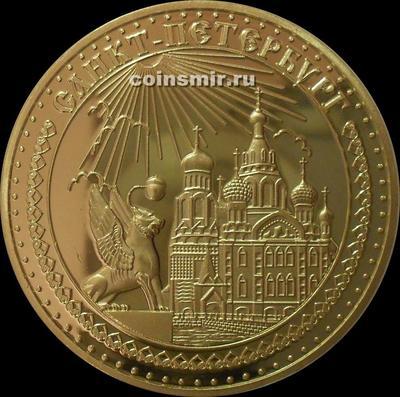 Жетон Санкт-Петербург.
