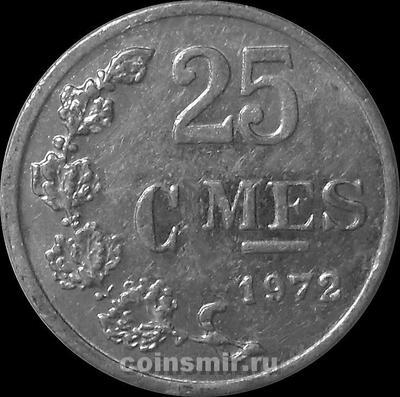 25 сантимов 1972 Люксембург. (в наличии 1970 год)