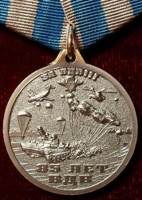 Памятная медаль 85 лет ВДВ. За ВДВ.