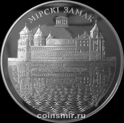 20 рублей 2014 Беларусь. Всемирное наследие ЮНЕСКО. Мирский замок.