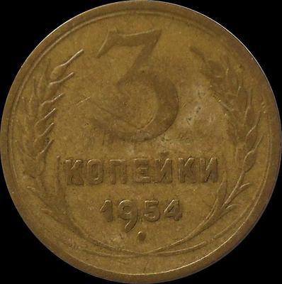 3 копейки 1954 СССР.
