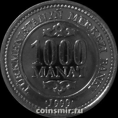 1000 манат 1999 Туркменистан.