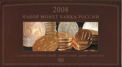 Набор из 7 монет 2008 СПМД. Россия.