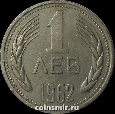 1 лев 1962 Болгария.