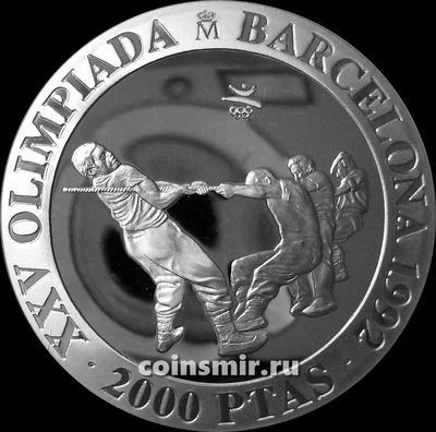 2000 песет 1992 Испания. Олимпиада в Барселоне 1992. Перетягивание каната.