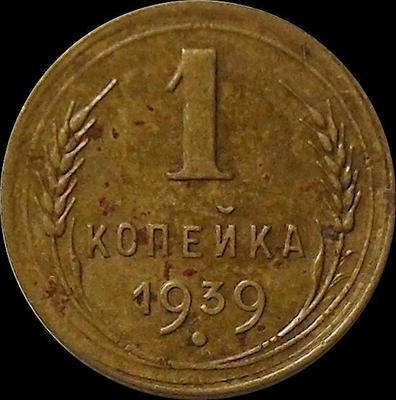1 копейка 1939 СССР.(2)