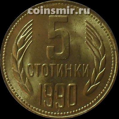 5 стотинок 1990 Болгария.
