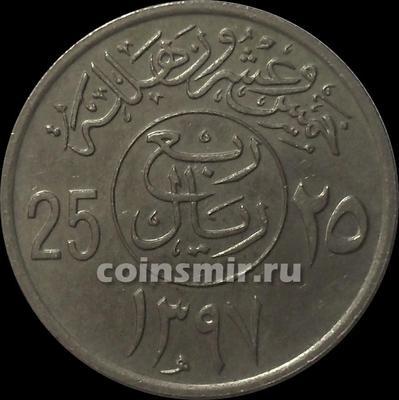 25 халала (1/4 риала) 1977  Саудовская Аравия. (в наличии 2002 год)