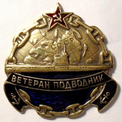 Знак Ветеран подводник.