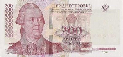 200 рублей 2004 (2012) Приднестровье.
