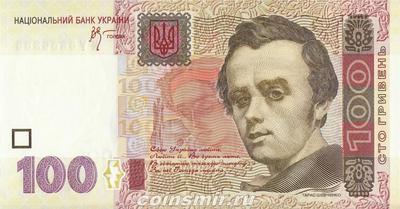 100 гривен 2005 Украина. Подпись Стельмах.