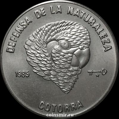 1 песо 1985 Куба. Кубинский амазон.