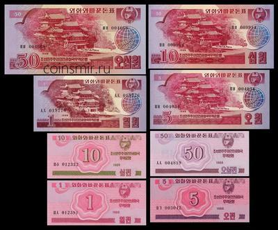 Набор из 8 банкнот 1988 Северная Корея.