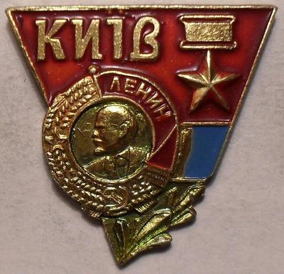 Значок Киев.