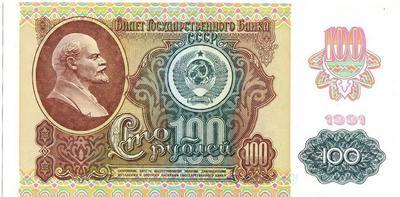 100 рублей 1991 СССР. Выпуск-2.
