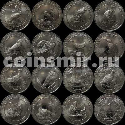 Набор из 15 монет 2018 Турция. Птицы.