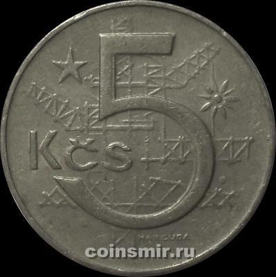 5 крон 1978 Чехословакия. (в наличии 1970 год)