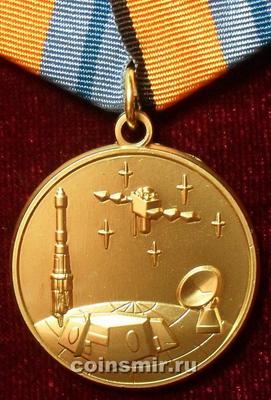 Памятная медаль За службу в Космических войсках.