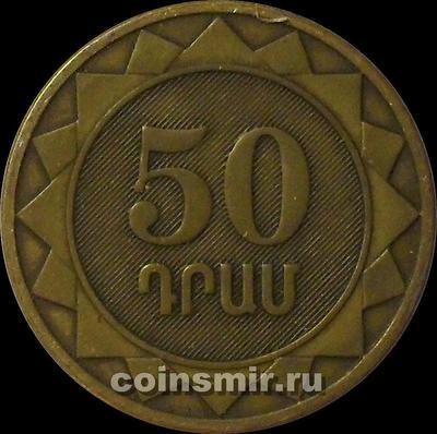 50 драм 2003 Армения.