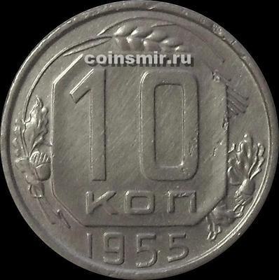 10 копеек 1955 СССР.