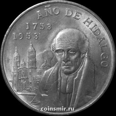 5 песо 1953 Мексика. Мигель Идальго — 200 лет со дня рождения.