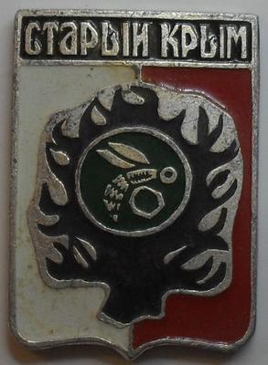 Значок Старый Крым.