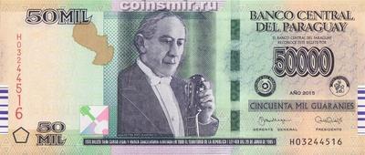 50000 гуарани 2015 Парагвай.