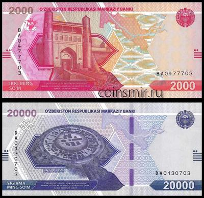 20000 и 2000 сумов 2021 Узбекистан.