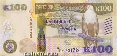 100 квач 2015 Замбия.