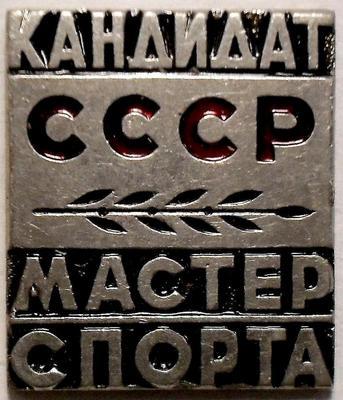 Значок Кандидат в Мастера спорта СССР.