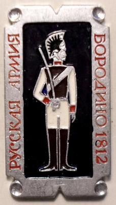 Значок Русская армия. Бородино 1812г.