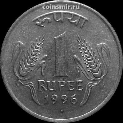 1 рупия 1996 N Индия. Точка под годом-Ноида.
