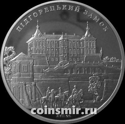 5 гривен 2015 Украина. Подгорецкий замок.