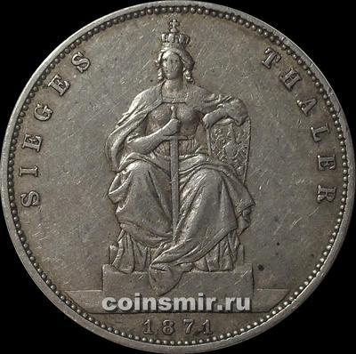 1 талер 1871 А Пруссия. Победный.