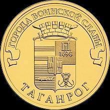10 рублей 2015 СПМД Россия. Таганрог.