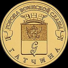 10 рублей 2016 СПМД Россия. Гатчина.