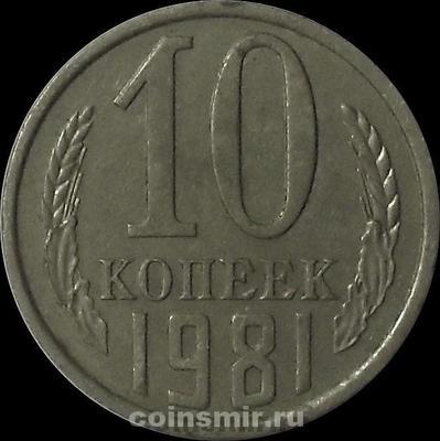 10 копеек 1981 СССР.
