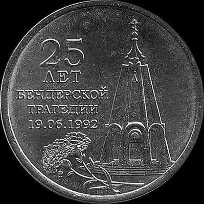 1 рубль 2017 Приднестровье. 25 лет Бендерской трагедии.