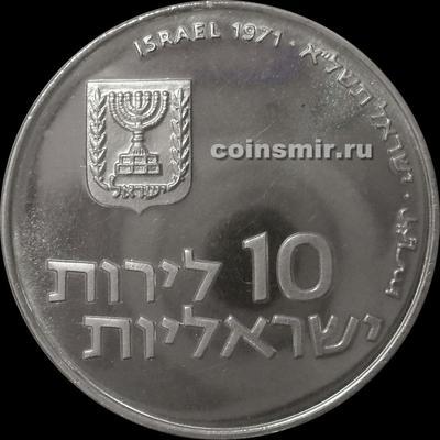 10 лир 1971 Израиль. Выкуп первенца.