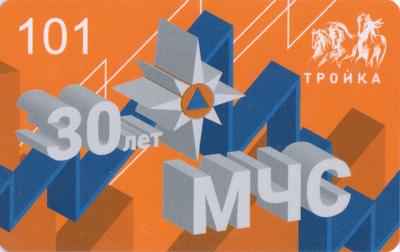 Карта Тройка 2020. 30 лет МЧС.
