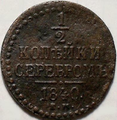 1/2 копейки серебром 1840 ЕМ Россия. Николай I. (1825-1855)