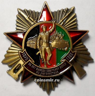 Знак 30 лет вывода войск из Афганистана. 1979-1989.