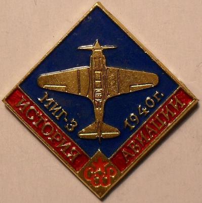Значок МИГ-3 1940. История авиации СССР.